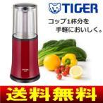 SKR-N250R タイガー魔法瓶(TIGER) コンパクトミキサー(ブレンダー・ジューサー) ガラス製カップ レッド色 SKR-N250-R