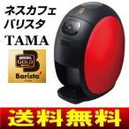 ネスカフェ 新型バリスタ TAMA レッド色 本体 コーヒーメーカー SPM9633-R