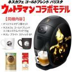 ネスカフェ バリスタ コーヒーメーカー 本体 TAMA ウルトラマンコラボモデル ULTRA ネスレ SPM9633