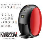 SPM9635(R) ネスカフェ バリスタアイ バリスタi 本体 コーヒーメーカー レッド色 SPM9635-R