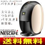 SPM9635(W) ネスカフェ バリスタアイ バリスタi 本体 コーヒーメーカー ホワイト色 SPM9635-W
