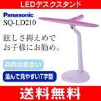 SQ-LD210(V)パナソニック LEDデスクスタンド(スタンドライト/照明器具)パープル仕上 PANASONIC SQ-LD210-V