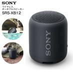 SRS-XB12(B) ソニー ワイヤレスポータブルスピーカー 防水・防塵対応 Bluetooth搭載 SONY ブラック SRS-XB12-B