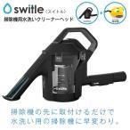ショッピング掃除機 switle スイトル 掃除機用水洗いクリーナーヘッド SIRIUS(シリウス) SWT-JT500(K)