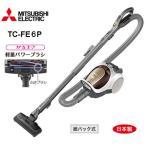 (日本製)三菱 掃除機 紙パック式クリーナー(紙パック式掃除機)かるスマ 軽量パワーブラシ Be-K(ビケイ)MITSUBISHI CLEANER ブラウン TC-FE6P-T