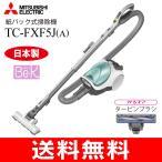TC-FXF5J(A)三菱電機 紙パック式掃除機 クリーナー(CLEANER)日本製 TC-FXF5J-A
