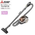 TC-FXF7P(T)三菱電機 紙パック式掃除機(消臭クリーン排気:花粉・ダニ対策)クリーナー(CLEANER)日本製 TC-FXF7P-T