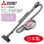 TC-FXF8P(P) 日本製 三菱 掃除機 紙パック式クリーナー・紙パック式掃除機 MITSUBISHI Be-K(ビケイ) TC-FXF8P-P