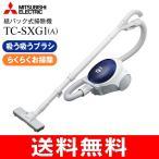 ショッピング掃除機 TC-SXC1(A)三菱電機 紙パック式掃除機(消臭クリーン排気:花粉・ダニ対策)クリーナー(CLEANER)日本製 TC-SXC1-A