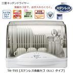 TK-TS5(W) 食器乾燥器 三菱キッチンドライヤー ステンレス 食器カゴ 清潔 6人分タイプ ホワイト TK-TS5-W