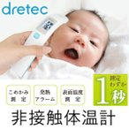 �ɥ�ƥå� �β��� �֤����˺�Ŭ ���ܿ� �ᤤ ���ᤫ��1�ø��� �ֳ��� dretec �֥롼 TO-401BL