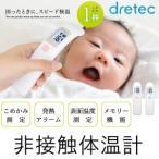 ドリテック 体温計 赤ちゃんに最適 非接触 早い こめかみ1秒検温 赤外線 dretec TO-401PK(ピンク)