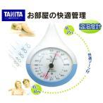 TT-510(BL)タニタ 温度計 温湿度計 TANITA TT-510-BL