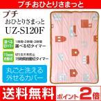 プチおひとりさまっと ホットマット(電気マット、ホットカーペット、電気カーペット、ひざ掛け) カバー丸洗いOK(洗濯可能) UZ-S120F(HP)