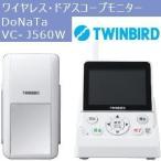 ワイヤレス・ドアスコープモニター[既存のインターホンとVCJ560Wでドアホンへ] DoNaTa(ドナタ) TWINBIRD(ツインバード) VC-J560W