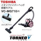 VC-MG710(P) 東芝 トルネオV(トルネオ ヴイ) サイクロンクリーナー・サイクロン掃除機 モーターヘッド(自走式) 紙パック不要 TOSHIBA VC-MG710-P