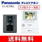 パナソニック(Panasonic) インターホン(カラーテレビドアホン) コンセントタイプ VL-SE30KL
