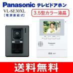 パナソニック(Panasonic) インターホン(カラーテレビドアホン) 電源直結式 VL-SE30XL