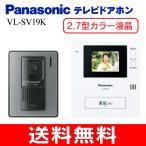 パナソニック(Panasonic) インターホン(カラーテレビドアホン) VL-SV19K