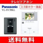 パナソニック(Panasonic) インターホン(カラーテレビドアホン) VL-SV38KL
