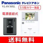 パナソニック(Panasonic) インターホン(カラーテレビドアホン) VL-SV38XL