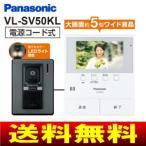 パナソニック インターホン(カラーテレビドアホン) 5型カラー液晶(5インチ) VL-SV50KL