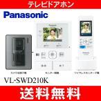 パナソニック ワイヤレスモニター付テレビドアホン(DECT準拠方式) どこでもドアホン VL-SWD210K