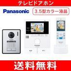 パナソニック(Panasonic) ワイヤレスモニター付テレビドアホン どこでもドアホン VL-SWD303KL