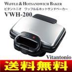 ショッピングホットサンドメーカー VWH-200(K) ビタントニオ Vitanonio ワッフル&ホットサンドベーカー ワッフルメーカー・ホットサンドメーカー VWH-200-K