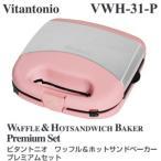 ショッピングホットサンドメーカー VWH-31(P) ビタントニオ ワッフル&ホットサンドベーカー ワッフルメーカー ホットサンドメーカー プレミアムセット Vitantonio VWH-31-P