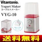 ビタントニオ(Vitantonio) ヨーグルトメーカー カスピ海ヨーグルト・味噌作り・甘酒作り VYG-10