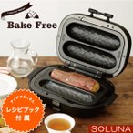 焼き芋メーカー SOLUNA Bake Free ベイクフリー ホットサンドメーカー ホットプレート ドウシシャ SFW-100(BK)