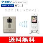 アイホン ワイヤレスカラーテレビドアホン 録画機能付き 配線工事不要 WL-11