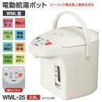 WML-25(W)電気ポット 電動ポット(電動給湯ポット/沸騰ジャーポット)容量2.5L ピーコック魔法瓶 WML-25-W