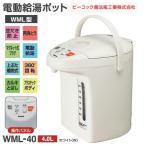電気ポット 電動ポット(電動給湯ポット/沸騰ジャーポット)容量4.0L ピーコック魔法瓶 WML-40-W