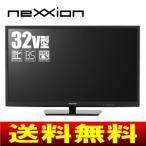neXXion(ネクシオン) 32型液晶テレビ(32インチ) 3波対応モデル(地デジ・BS・CS) WS-TV3249B