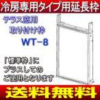CORONA(コロナ) 窓用エアコン用延長枠(テラス窓用取付枠) WT-8