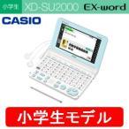 XD-SU2000(WE) カシオ 電子辞書 エクスワード 小学生向けモデル CASIO EX-word XD-SU2000WE