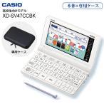 電子辞書 カシオ 高校生モデル 本体 XD-Z4700(WE) エクスワード CASIO EX-word XD-Z4800 の学校販売モデル XD-Z4700+純正ケース XD-Z47CCBK-SET