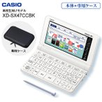 電子辞書 カシオ 高校生モデル 本体 XD-Z4700(WE) エクスワード CASIO EX-word XD-Z4800 の学校販売モデル XD-Z4700+純正ケース XD-Z47CCWE-SET