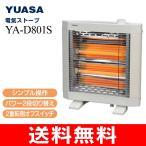 (わけあり・アウトレット)電気ストーブ(電気暖房)ホワイト ユアサ(YUASA) (訳)YA-D801S-WH