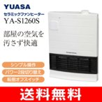 (わけあり・アウトレット)セラミックファンヒーター(電気暖房・電気ストーブ・暖房器具・セラミックヒーター) ホワイト(YUASA)  (訳)YA-S1260S-WH