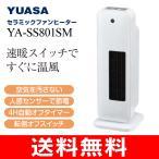 (わけあり・アウトレット)人感センサー付セラミックヒーター(電気ストーブ・速暖ヒーター・セラミックファンヒーター) ホワイト(YUASA) (訳)YA-SS801SM-WH