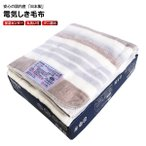 日本製 電気毛布 電気敷き毛布 洗えるブランケット 敷き電気毛布 ダニ退治 シングル 電気毛布(しき)
