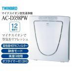 ACD358PW ツインバード 空気清浄機 マイナスイオン発生 脱臭 空気清浄12畳まで TWINBIRD AC-D358PW