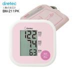 血圧計 上腕式 血圧測定器 コンパクトタイプ ドリテック デジタル自動血圧計 簡単操作 DRETEC ピンク BM-201PK