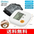 血圧計 上腕式 血圧測定器 コンパクトタイプ ドリテック デジタル自動血圧計 簡単操作 DRETEC ホワイト BM-201WT
