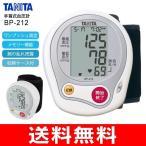 血圧計 手首式血圧計 タニタ 脈感覚の変動を感知 デジタル自動血圧計 コンパクト 簡単操作 手のひらサイズ TANITA ホワイト BP-212-WH