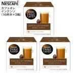 賞味期限2020年12月 NESCAFE ネスカフェ ドルチェグスト 専用カプセル カフェオレインテンソ 1箱16杯×3箱 カフェオレインテンソ(3箱)