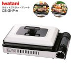 イワタニ(Iwatani) カセットガスホットプレート 焼き上手さんα(アルファ) ホワイト&ブラック CB-GHP-A